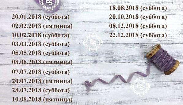 Свадьба осенью 2018 даты