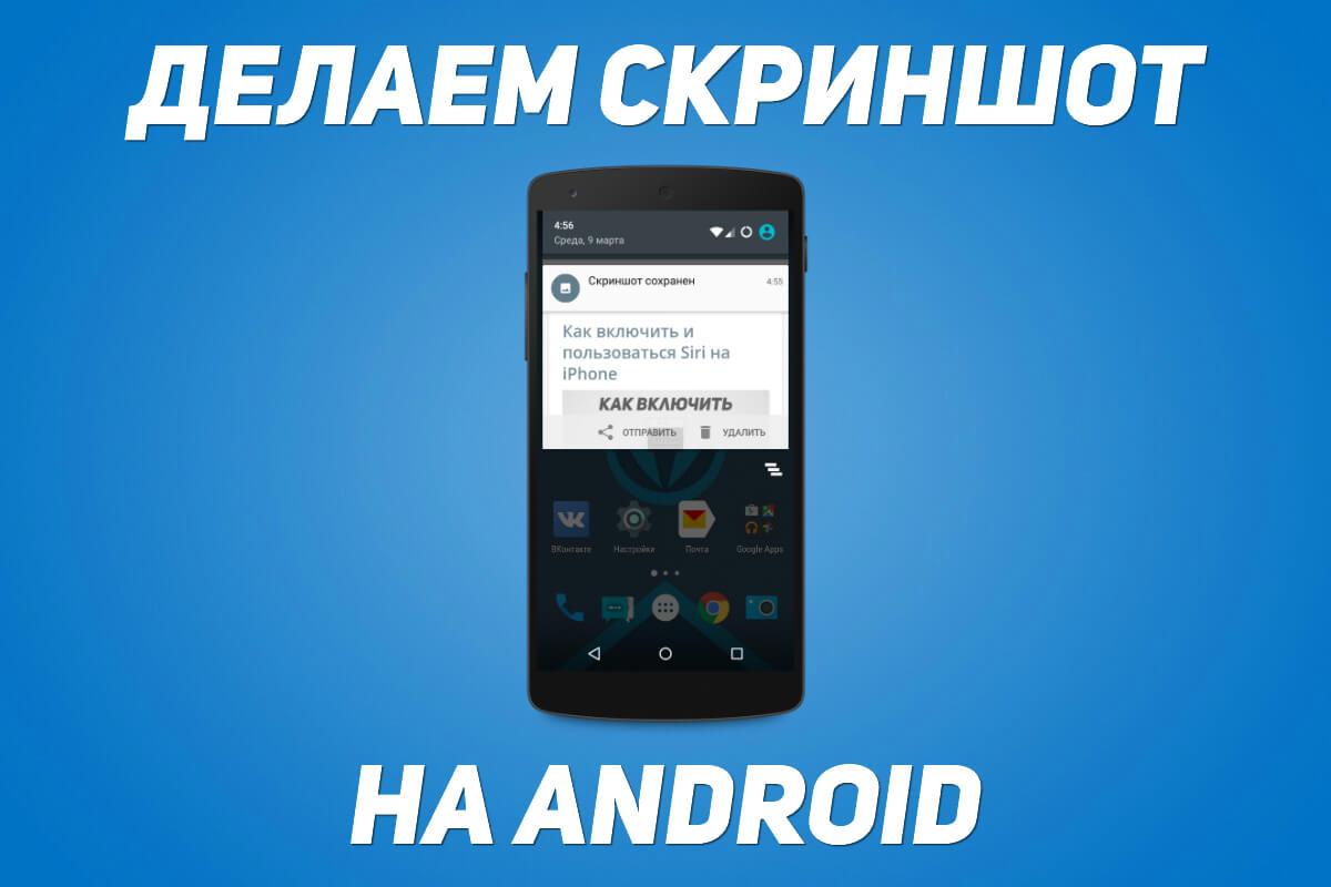 ?? Как сделать скриншот на Андроид: 4 проверенных способа